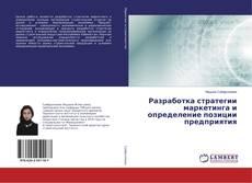 Portada del libro de Разработка стратегии маркетинга и определение позиции предприятия