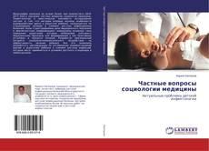 Обложка Частные вопросы социологии медицины