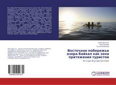 Обложка Восточное побережье озера Байкал как зона притяжения туристов