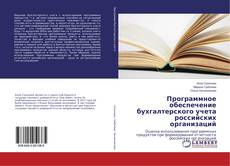 Bookcover of Программное обеспечение бухгалтерского учета российских организаций