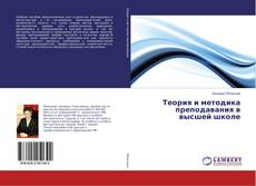 Bookcover of Теория и методика преподавания в высшей школе