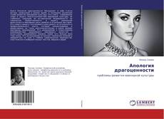 Bookcover of Апология драгоценности