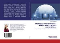 Capa do livro de Методична підготовка майбутніх учителів математики
