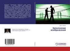 Bookcover of Заполнение изображений