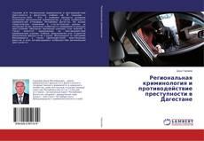 Обложка Региональная криминология и противодействие преступности в Дагестане