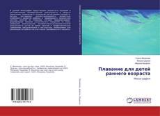 Bookcover of Плавание для детей раннего возраста