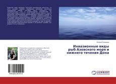 Инвазионные виды рыб Азовского моря и нижнего течения Дона的封面