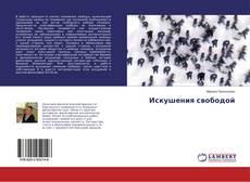 Bookcover of Искушения свободой