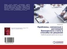 Bookcover of Проблемы, связанные с договором банковского счета и способы их решения