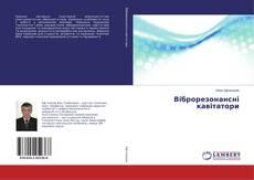 Bookcover of Віброрезонансні кавітатори