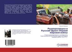 Bookcover of Радиоразведка и Русский фронт Первой мировой войны