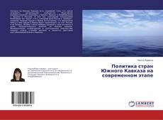 Обложка Политика стран Южного Кавказа на современном этапе
