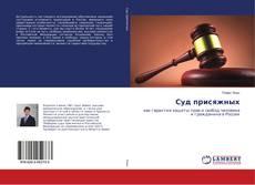 Bookcover of Суд присяжных
