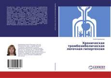 Обложка Хроническая тромбоэмболическая легочная гипертензия