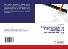 Copertina di Повышение качества послепродажного технического обслуживания ГТД
