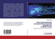 Copertina di Конструирование алгоритмов сложной обработки информации