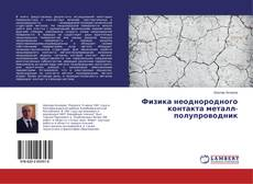 Bookcover of Физика неоднородного контакта металл-полупроводник