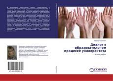 Обложка Диалог в образовательном процессе университета