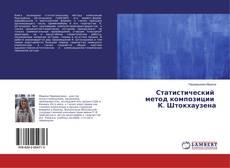 Статистический метод композиции К. Штокхаузена的封面