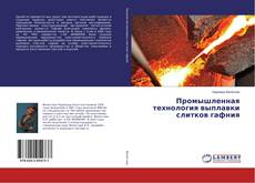 Bookcover of Промышленная технология выплавки слитков гафния
