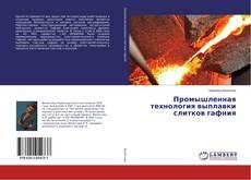 Обложка Промышленная технология выплавки слитков гафния
