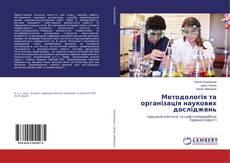 Bookcover of Методологія та організація наукових досліджень