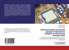 Portada del libro de Оптимизация условий труда в процессе сборки и монтажа микросхем