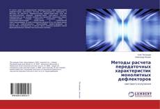 Обложка Методы расчета передаточных характеристик монолитных дефлекторов
