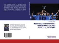 Capa do livro de Професійна підготовка майбутніх учителів фізичної культури