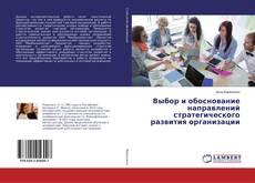 Bookcover of Выбор и обоснование направлений стратегического развития организации