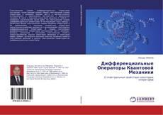 Buchcover von Дифференциальные Операторы Квантовой Механики