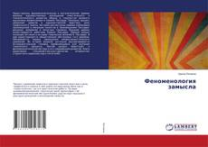 Bookcover of Феноменология замысла