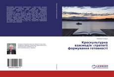 Bookcover of Кроскультурна взаємодія: cтратегії формування готовності