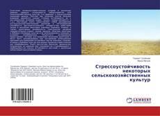 Стрессоустойчивость некоторых сельскохозяйственных культур kitap kapağı