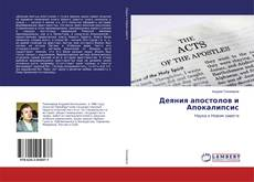 Bookcover of Деяния апостолов и Апокалипсис