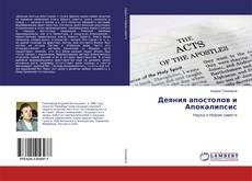 Обложка Деяния апостолов и Апокалипсис