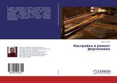 Buchcover von Настройка и ремонт фортепиано