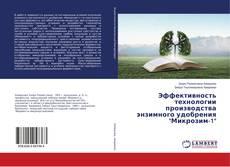 """Portada del libro de Эффективность технологии производства энзимного удобрения """"Микрозим-1"""""""