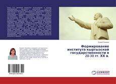 Couverture de Формирование института кыргызской государственности в 20-30 гг. ХХ в.