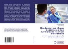 Bookcover of Профилактика общих осложнений при применении местных анестетиков