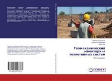 Bookcover of Геомеханический мониторинг техногенных систем