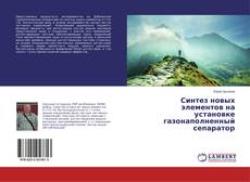 Bookcover of Синтез новых элементов на установке газонаполненный сепаратор