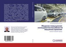 Buchcover von Модели повышения конкурентоспособности машиностроения