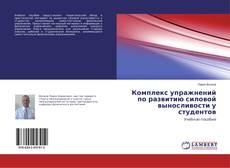 Bookcover of Комплекс упражнений по развитию силовой выносливости у студентов
