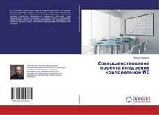 Совершенствование проекта внедрения корпоратвной ИС的封面
