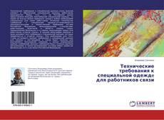 Bookcover of Технические требования к специальной одеждe для работников связи