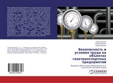 Обложка Безопасность и условия труда на объектах газотранспортных предприятий