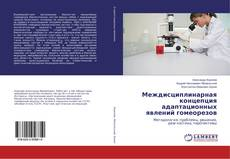 Couverture de Междисциплинарная концепция адаптационных явлений гомеорезов