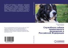 Служебные собаки примитивного разведения в Российской Федерации kitap kapağı