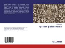 Bookcover of Русская фразеология